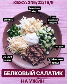 Healthy Meal Prep, Healthy Nutrition, Healthy Eating, Clean Eating Menu, Gourmet Salad, Real Food Recipes, Healthy Recipes, Proper Nutrition, Aesthetic Food