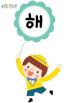 안녕하세요. 찬진이예요. 오늘은 입학식 환경구성용 도안을 공유하려고 해요.A4 사이즈로 도안을 출력하여... Anime Child, Korean Language, Printable Stickers, Cartoon Images, Cute Illustration, Little Princess, Cute Drawings, Baby Quilts, Diy And Crafts