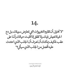 Words Quotes, Qoutes, Life Quotes, Sayings, Paper Architecture, Touching Words, Arabic Quotes, Ramadan, Tumblr