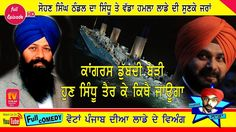 Navjot Singh Sidhu Drown are Going to be Riding in the Boat Sohan Singh ...