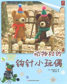 AMIGURUMI vol 4 ANIMAL DOLL bunny frog cat bear pig by Craftebook, $5.00