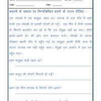 Worksheet of Short Story in Hindi with Exercise Time (Suno Kahani)-Hindi-Language Hindi Worksheets, 2nd Grade Worksheets, Grammar Worksheets, Worksheet For Class 2, Short Passage, Story Time, Comprehension, Excercise, Second Grade