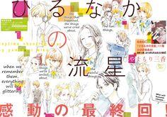 Hirunaka no Ryuusei 78 - Read Hirunaka no Ryuusei 78 Online - Page 2