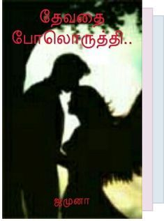 Best tamil novels - hema4inbaa | books | Novels, Romantic