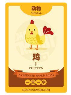 鸡 Chicken  - A Chinese Word A Day #education #kids #language #asian