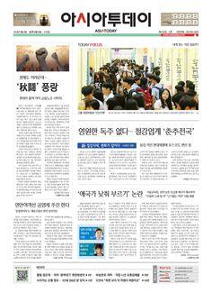 아시아투데이 ASIATODAY 1면. 20140903 (수)