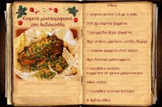 Συνταγές, αναμνήσεις, στιγμές... από το παλιό τετράδιο...: Χοιρινό μοσχομυριστό στη λαδόκολλα!