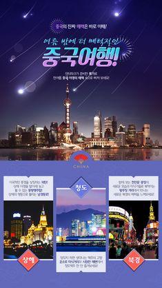 #인터파크투어 #중국여행 #여행기획전 Web Design, Site Design, Travel Directions, Korea Design, Airplane Design, Event Banner, Promotional Design, Event Page, Sale Banner