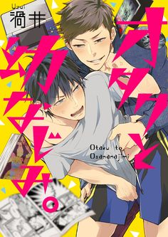 オタクと幼なじみ。 (B`s-LOVEY COMICS) | 渦井 | 本 | Amazon.co.jp