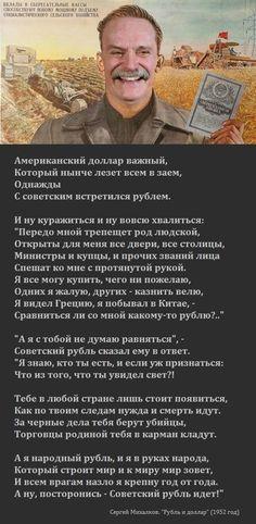 """Сергей Михалков. """"Рубль и доллар"""" (1952 год): rex_net"""