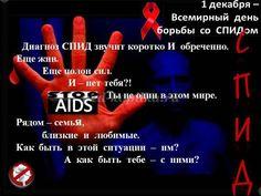 Внеклассное мероприятие для учащихся 6-8 классов: «ВИЧ/СПИД – миф и реальность»