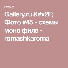 Gallery.ru / Фото #45 - схемы моно филе - romashkaroma