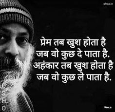 Osho Quotes Love, Osho Hindi Quotes, Hindi Quotes Images, Shyari Quotes, Swag Quotes, Spiritual Quotes, Inspirational Quotes, Qoutes, Motivational