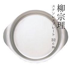 柳宗理ステンレスプレート32cm