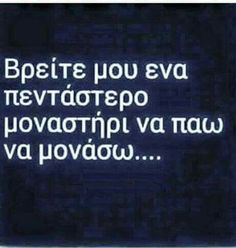 ☆☆☆ Funny Greek Quotes, Funny Quotes, Best Quotes, Love Quotes, How To Be Likeable, English Quotes, Funny Stories, True Words, Just For Laughs