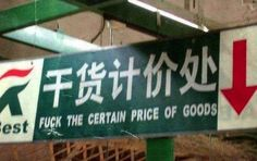 """Funny-Chinese-Mistranslation- """"Fuck the certain price of goods"""""""