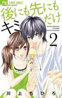 """From Shoujo Addiction:\""""Behind me, in front of me, there is only you.\""""Fumi is always swung around by her outrageous boyfriend Hayato. But even when the relationship seems to be in the verge of breaking, she continues to fall for him. A strange and somewhat a cringe-worthy love-comedy.Â"""