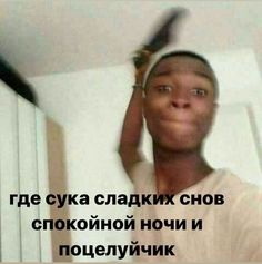 Stupid Pictures, Meme Pictures, Pictures With Meaning, Stupid Memes, Funny Jokes, Cute Backgrounds For Iphone, Hello Memes, Happy Memes, Russian Memes