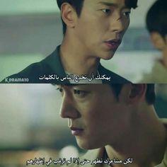 Drama Quotes, Movie Quotes, Arabic Words, Arabic Quotes, Arabic Conversation, Quotations, Qoutes, Korean Quotes, Motivational Phrases