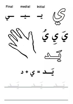 My First Letters and Words #practicelearnarabic   حرف الياء