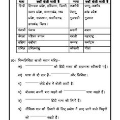 hindi grammar gender worksheet 5 png 418 566 hindi grade 4 worksheets pinterest grammar. Black Bedroom Furniture Sets. Home Design Ideas