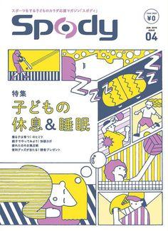 Japanese Magazine Cover: Spody. Yoshiyuki Kanesaka...   Gurafiku: Japanese Graphic Design