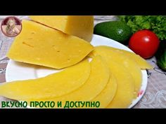 Твердый СЫР из ТВОРОГА в ДОМАШНИХ УСЛОВИЯХ. - YouTube Cantaloupe, Watermelon, Mango, Recipies, Appetizers, Cheese, Fruit, Food, Youtube