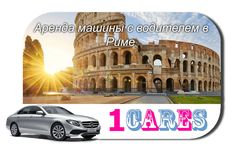 Rent a car with driver in Rome Italy Travel, Us Travel, Mercedes Benz Classes, Hours Of Service, Cities In Italy, Benz S Class, List Of Countries, Historical Monuments, This Is Us Quotes