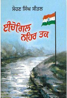 Sampuran Kav Sangreh-Shiv – Punjabi Library Book Names, Literature, Writer, Novels, This Book, Language, Author, Books, Literatura