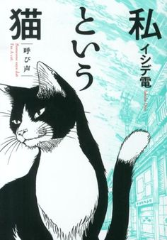 私という猫(呼び声) 平成26年6月23日読了