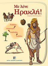 """""""Μυθικοί ήρωες και τέρατα σ'ολης της γης τα πέρατα..."""" - Kinderella Solis, Mythology, Memes, School, Quotes, Quotations, Animal Jokes, Schools, Qoutes"""