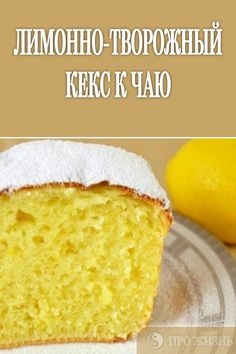 Cornbread, Vanilla Cake, Food And Drink, Cookies, Hospitality, Ethnic Recipes, Desserts, Biscuits, Kuchen