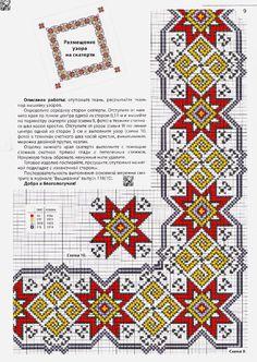 Gallery.ru / Фото #10 - 117/2015 - saudades Leather Embroidery, Towel Embroidery, Folk Embroidery, Embroidery Patterns Free, Cross Stitch Embroidery, Cross Stitch Borders, Cross Stitch Designs, Cross Stitch Patterns, Cross Stitch Needles