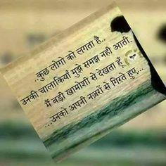 Hindi quotes on life - Best new images shayari on life Hindi Quotes Images, Hindi Quotes On Life, Desi Quotes, Marathi Quotes, People Quotes, True Quotes, Bewafa Quotes, Qoutes, Insightful Quotes