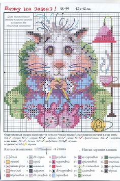 Zz Cross Stitch Books, Cute Cross Stitch, Cross Stitch Charts, Cross Stitch Designs, Cross Stitch Patterns, Hedgehog Cross Stitch, Cross Stitch Animals, Cross Stitching, Cross Stitch Embroidery