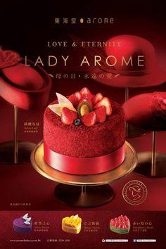 arome東海堂「LADY AROME」母親節蛋糕系列