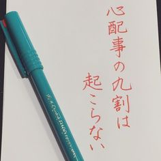 好きな言葉。 心配し過ぎて胃が痛くなるタイプです(笑) この言葉で心が軽くなりました(*^^*) #書 #書道 #筆記用具 #手書きツイートしてる人とつながりたい #字 #硬筆 #名言 #美文字 #筆記用具 #文字 #japanesecalligraphy #calligraphy