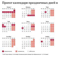 Рабочий календарь на 2017