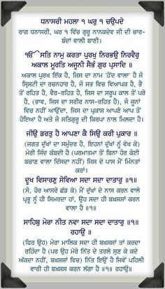 18th April 2017, Tuesday (6th Vaisakh, Samvat Nanakshahi 549) Ajj Da Hukamnama Sachkhand Sri Darbar Sahib Harimandir Sahib Ji Amritsar Ang: 661 Waheguru Ji Ka Khalsa Waheguru Ji Ki Fateh