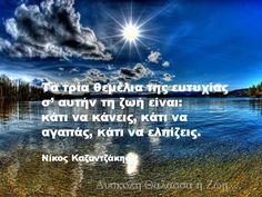 Δυσκολη θαλασσα η ζωη Greek Quotes, Say Something, Inspire Me, Wise Words, Life Is Good, Best Quotes, Greece, Literature, Spirituality