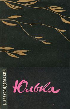 Yulka, 1967.