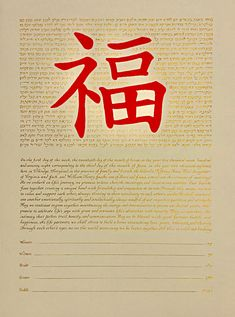 """In the custom Chinese Blessing Ketubah, texts calligraphed in gold gouache surround the Chinese character for """"blessing. Illuminated Manuscript, Blessing, Texts, Chinese, Prints, Wedding, Valentines Day Weddings, Weddings, Captions"""