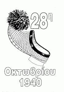 28η τσαρουχι Europe Day, Learn Greek, 28th October, Shopkins, Reading Comprehension, Art School, Diy For Kids, Coloring Pages, Crafts