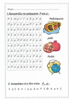 Γράμμα Ρ - φύλλο εργασίας 1 Learn Greek, Greek Language, Greek Alphabet, School Lessons, Speech Therapy, Elementary Schools, Teacher, Student, Letters