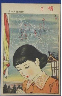 1930's Postcard Girl Praying for Soldiers - Japan War Art