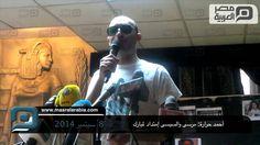 مصر العربية |#شاهد| #أحمد_حرارة: #مرسى و #السيسى امتداد لـ #مبارك
