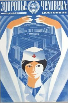 Soviet Art, Soviet Union, Nurse Art, Back In The Ussr, Russian Art, Dieselpunk, Disney Characters, Fictional Characters, Nostalgia