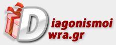 Θα θέλαμε να σας ενημερώσουμε για ένα νέο blog με καθημερινούς δωρεάν διαγωνισμούς. ~ Skopelos news ΕΙΔΗΣΕΙΣ 24 ΩΡΕΣ ΑΠΟ ΤΗΝ ΣΚΟΠΕΛΟ