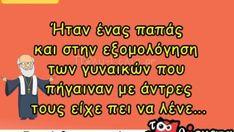 Ανέκδοτο : Πεθαίνει ο Τσίπρας και πάει στον άλλο κόσμο – Ανέκδοτα – Καθάρματα Ecards, Humor, Memes, E Cards, Humour, Meme, Funny Photos, Funny Humor, Comedy