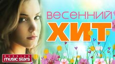 Весенний Хит – Лучшие весенние песни  / Spring Hit